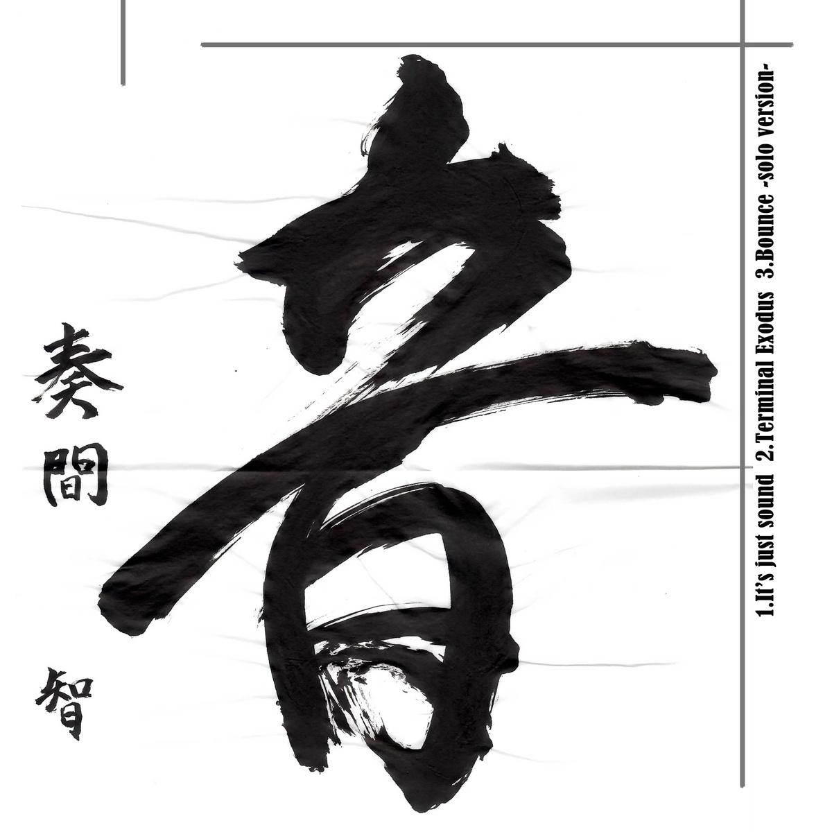 "SOMA奏間 ""音 EP"""