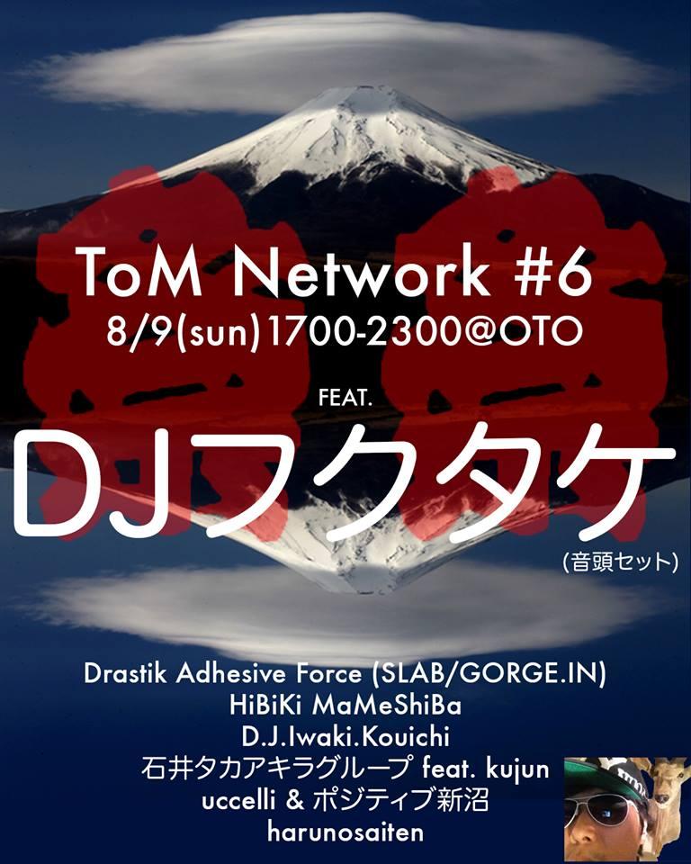 "2015/08/09 ""ToM Network #5"" @渋谷OTO"