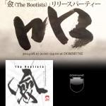 2014/08/19 『吅 〜「僉(The Bootists)」リリースパーティー〜』 @ DOMMUNE