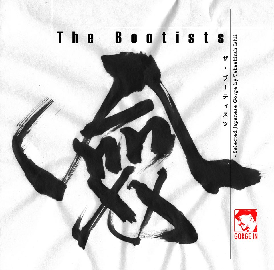 僉 (The Bootists)