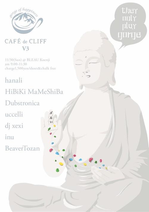cafedecliff3
