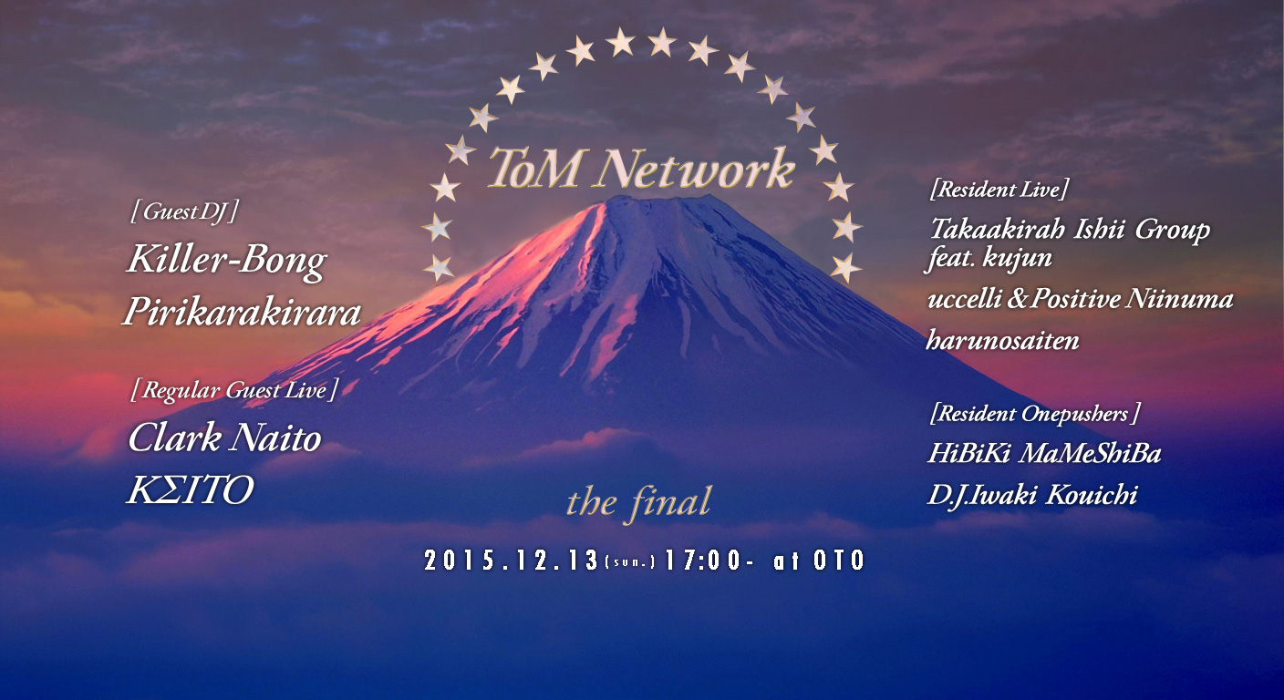 ToM Network -the Final-
